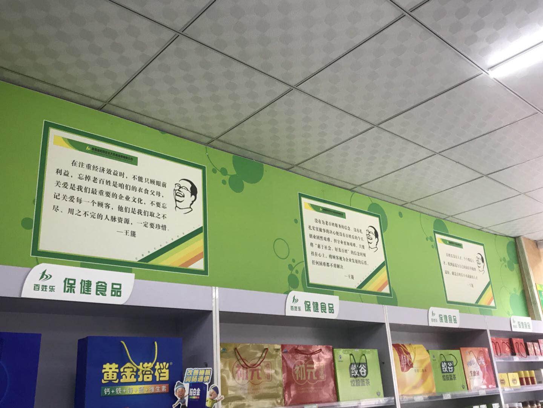 百姓乐陈列.jpg